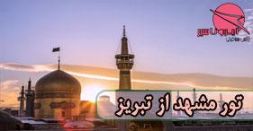 تور مشهد از تبریز با قطار+هواپیما