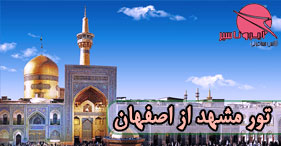 تور مشهد  از اصفهان با اتوبوس