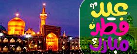 تور مشهد ویژه عید فطر هوایی