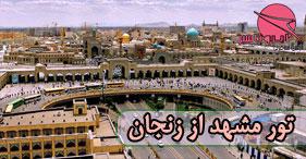 تور مشهد از زنجان با هواپیما