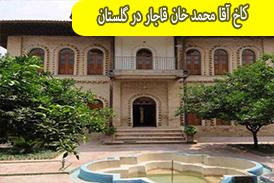 کاخ آقا محمد خان قاجار در گلستان