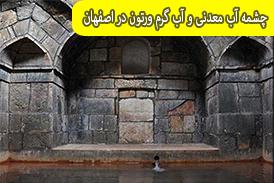 چشمه آب معدني و آبگرم ورتون در اصفهان