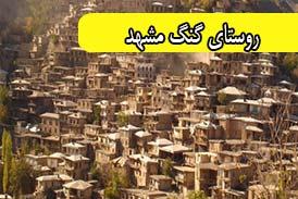روستای گنگ مشهد