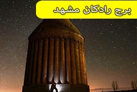 برج زیبای رادکان در مشهد