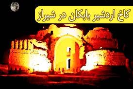 کاخ اردشیر بابکان در شیراز
