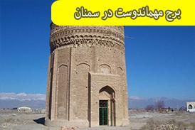 برج مهماندوست در سمنان
