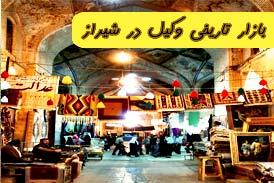 بازار تاریخی وکیل در شیراز