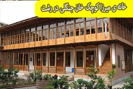 خانه ی میرزا کوچک خان جنگلی در رشت