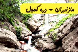 آبشارهای زیبا در دره ای زیبا