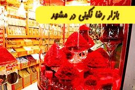 بازار رضا نگینی در مشهد