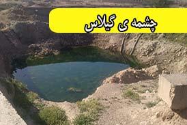 چشمه ی گیلاس در مشهد