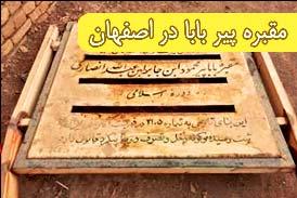 مقبره پیر بابا دراصفهان